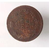 2 копейки 1810 R