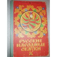 Русские народные сказки 1983 г. Художник Е.Монин.