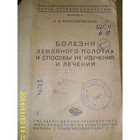 Железнодорожная старинная книга 1935 год