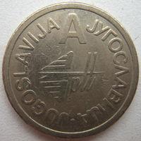 Жетон телефонный Югославия