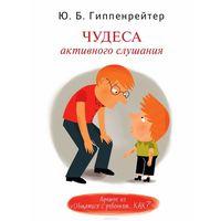 Чудеса активного слушания, Как учиться с интересом, Что делать, чтобы дети... (3 книги)
