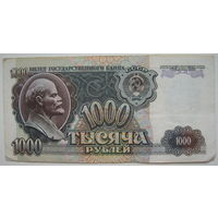 СССР 1000 рублей 1992 г.