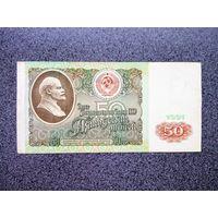 СССР 50 рублей 1991 серия АМ