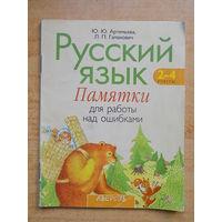 Русский язык. Памятки для работы над ошибками  (2-4 классы)