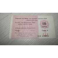 Отрезной чек 10 копеек 1978года