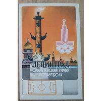Ленинград. Олимпийский турнир по футболу. 1980 г.