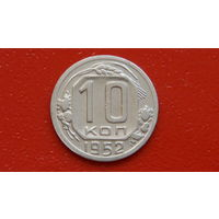 10 Копеек -1952- * -СССР- *-никель