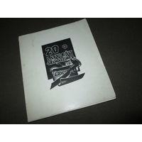 Экслибрисы Латвии набор открыток 20 шт.Рига 1963 г.тираж 15000 шт.