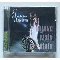 Audio CD, IРЫНА ДАРАФЕЕВА – ПУЛЬС МАIХ ХВIЛIН - 2003