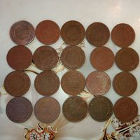 Николай 2  ( 1 копейка ) монеты 20 шт.
