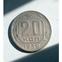 20 копеек 1939 года. СССР.