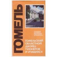 Буклет Гомельский областной Дворец пионеров и учащихся