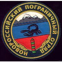 Погранотряд Новороссийск неоф.