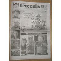 """Газета """"Прессбол"""" #31/2014"""