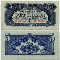 Чехословакия. 5 крон (образца 1944 года, P46b, aUNC)