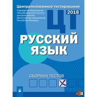Централизованное тестирование. Русский язык. Сборник тестов. 2018 год