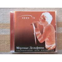 Мертвые Дельфины – Одуванчики для канареек (2003, CD)