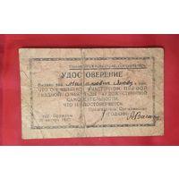 Удостоверение участника первой олимпиады художественной самодеятельности 1940 год ПРУЖАНЫ