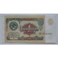 СССР 1 рубль 1991