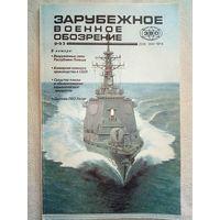 Журнал Зарубежное военное обозрение 1993 09 СССР
