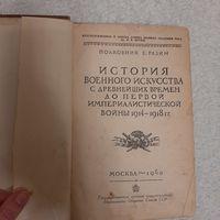 История Военного Искусства. Часть 1.