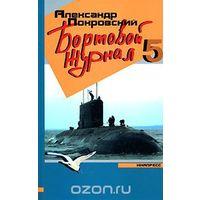 Покровский. Бортовой журнал 5