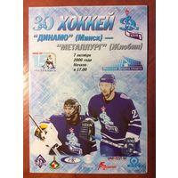 Динамо (Минск) - Металлург (Жлобин). Чемпионат Беларуси-2006/2007.