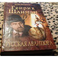 Генрих Шлиман. Русская авантюра. (Археология, кладоискательство).