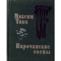 М.Танк Нарочанские сосны