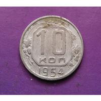 10 копеек 1954 года СССР #10