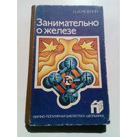 Николай Мезенин Занимательно о железе