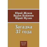 Загадка 37 года (сборник). Ю.Н. Жуков, В.В. Кожинов, Ю.И. Мухин