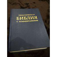 Тематическая Библия с комментариями