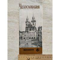 Туристический буклет Чехословакия. Предположительно 70-е годы