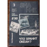Журнал Знание 8, 1990 год. Что хранит океан? С.И. Венецкий