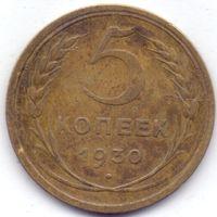 СССР, 5 копеек 1930 года.