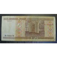 20 рублей ( выпуск 2000 ), серия Мв