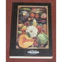 Овощи на вашем столе (комплект из 22 открыток) 1990г.
