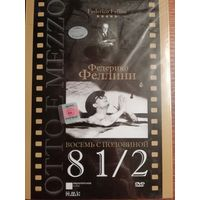 Федерико Феллини. 8 1/2 (DVD)