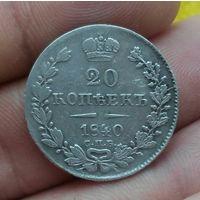 20 копеек 1840 г НГ Редкая Хорошая