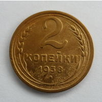 СССР 2 копейки 1938