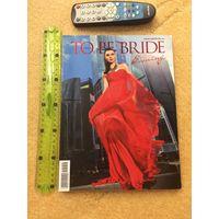 Каталог вечерней моды To Be Bridge Evening 270 стр.