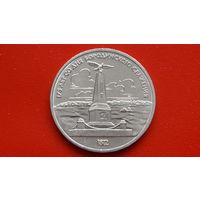 1 Рубль 1987 -СССР- Бородино -обелиск- *медно-никель