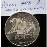 Монеты Казахстана. 20 лет независимости.