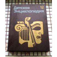 Детская энциклопедия 12 томов 1977 год, издание третье