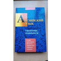 Книга. Английский язык  для студентов заочников, гуманитарные специальности.