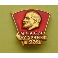 Ударник 1973 года. ВЛКСМ. 922.