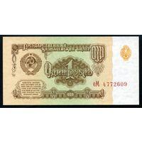 СССР. 1 рубль образца 1961 года. Седьмой выпуск (серия еМ). UNC
