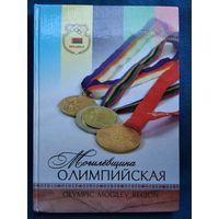 Могилёвщина Олимпийская