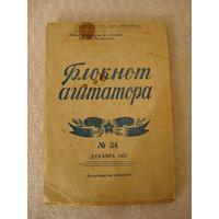"""Журнал """"Блокнот агитатора"""". СССР, БССР, 1957 год."""